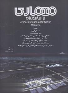 نشريه فصلنامه معماري و ساختمان 37