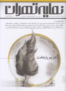 نشريه ماهنامه نمايه تهران 5 (با 2 جلد ضميمه نوروز)