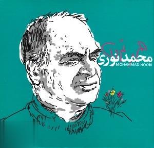 برگزيده آثار محمد نوري