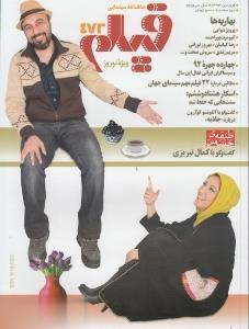 نشريه ماهنامه سينمايي فيلم 472
