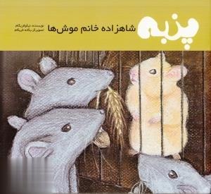 پنبه شاهزاده خانم موشها (2 زبانه)