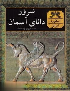 سرور داناي آسمان (اسطوره ايراني)