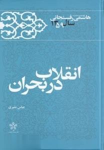 انقلاب در بحران 4 (كارنامه و خاطرات سال 1359 اكبر هاشمي رفسنجاني)