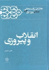 انقلاب و پيروزي 3 (كارنامه و خاطرات سال 1357 و 1358 اكبر هاشمي رفسنجاني)