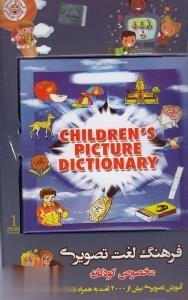 Childrens Picture Dictionary