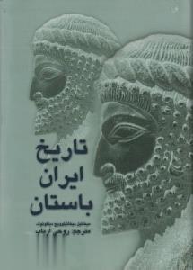 تاريخ ايران باستان (گالينگور)