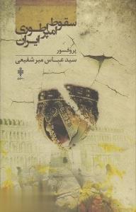 سقوط امپراتوري ايران (تاريخ ايران پيش از اسلام)