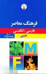 فرهنگ معاصر فارسي انگليسي جيبي