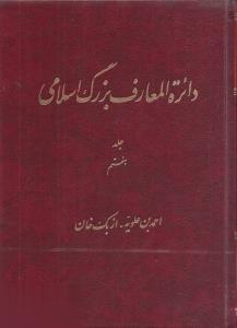 دايرهالمعارف بزرگ اسلامي 7 (21 جلدي)