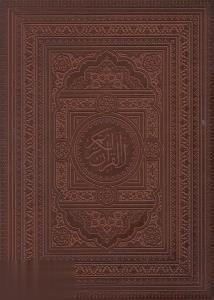قرآن كريم (رحلي با جعبه عثمان طه جمهوري)