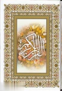 قرآن كريم (وزيري با قاب ياسين نور)