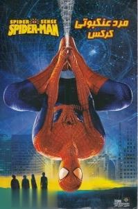 كركس (مرد عنكبوتي) (انيميشن)