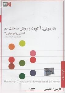 هارموني آكورد و روش ساخت تم (آشنايي با موسيقي 7)