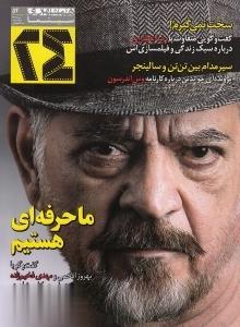 نشريه ماهنامه همشهري سينما 24 (54)