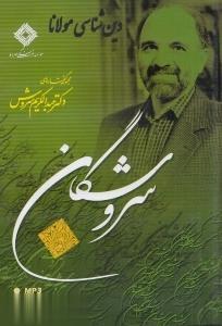 دينشناسي مولانا (سروشگان)