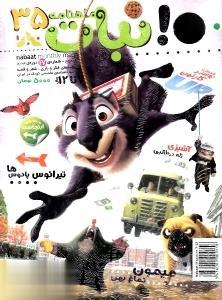 نشريه ماهنامه نبات كوچولو 35 (خردسال)