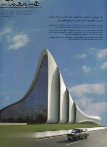 نشریه فصلنامه هنر معماری 33