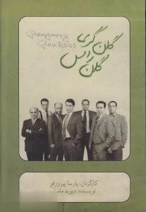 گلنگري گلن راس (DVD)