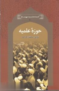 حوزه علميه (كتابخانه دانشنامه جهان اسلام 31)
