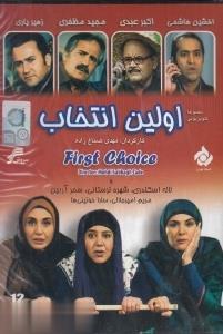 اولين انتخاب (DVD)