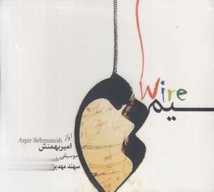 سيم Wire