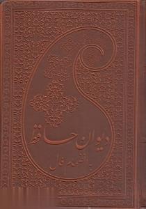 فالنامه حافظ شيرازي (پالتويي طرح چرم پارميس)