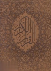 قرآن كريم (چرمي رحلي با قاب جمهوري)