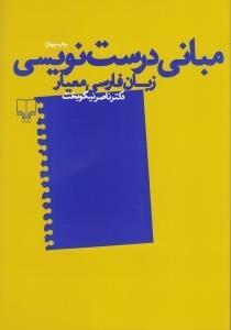 مباني درستنويسي زبان فارسي معيار