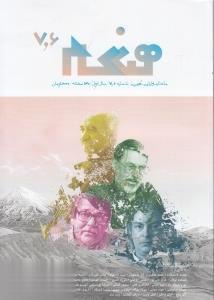 نشريه ماهنامه هنگام 6 - 7