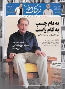 نشريه ماهنامه فرهنگ امروز 2