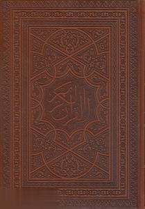 قرآن كريم (طرح چرم لب طلايي وزيري با جعبه جمهوري)