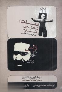 دو تكگويي از شكسپير (بازخواني هملت و رومئو و ژوليت) (DVD)