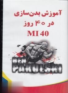 آموزش بدنسازي در 40 روز
