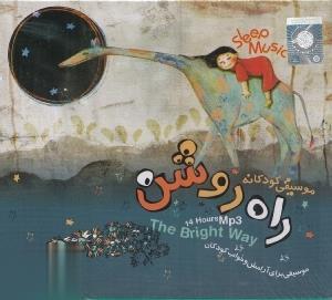 14 ساعت راه روشن (موسيقي براي آرامش و خواب كودكان) (The Bright Way)