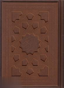 قرآن كريم (چرم لب طلايي وزيري با جعبه جمهوري)
