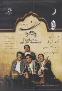 آلبوم تصويري پايكوبان (گروه موسيقي نواي كهن)