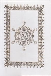 قرآن كريم (وزيري با قاب هليا)
