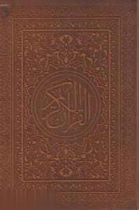 قرآن كريم (جيبي طرح چرم پارميس)