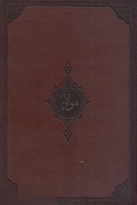 سررسيد مولانا 1394 (چرم وزيري با جعبه ايران فردا)