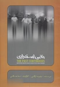 ماضي استمراري (DVD)