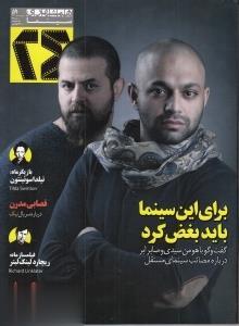 نشريه ماهنامه همشهري سينما 59