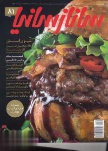 نشريه ماهنامه ساناز سانيا 81