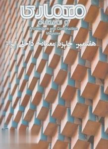 نشريه فصلنامه معماري و ساختمان 40