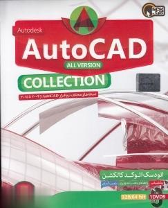 اتودسك اتوكد كالكشن AutoDesk AutoCad Collection