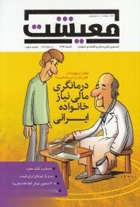 نشريه ماهنامه معيشت 3