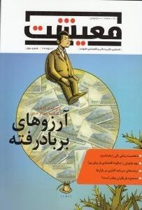 نشريه ماهنامه معيشت 2