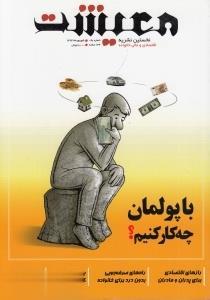 نشريه ماهنامه معيشت 1