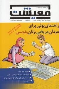 نشريه ماهنامه معيشت 4