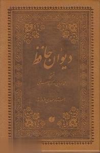ديوان حافظ (جيبي چرم با قاب يساولي)
