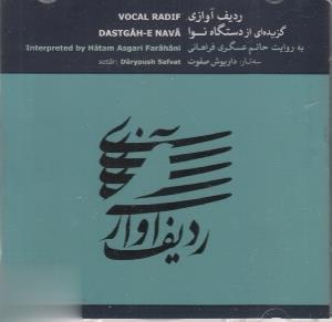 رديف آوازي (گزيدهاي از دستگاه نوا)